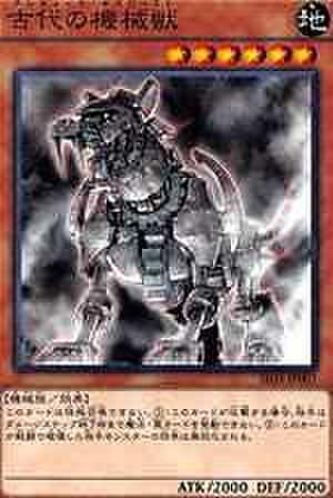 古代の機械獣 N [SR03-JP007]