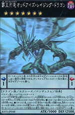 覇王烈竜オッドアイズ・レイジング・ドラゴン HR [RATE-JP048]