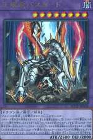 灰燼竜バスタード UR [ROTD-JP038]