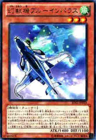 幻獣機ブルーインパラス R [JOTL]
