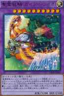 聖霊獣騎 ガイアペライオ SCR [CROS-JP045]