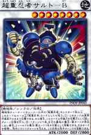 超重忍者サルト-B R [INOV-JP042]