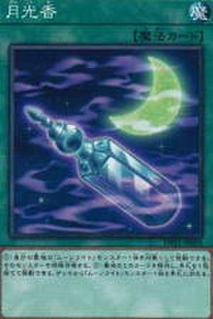 月光香 N [DP21-JP055]