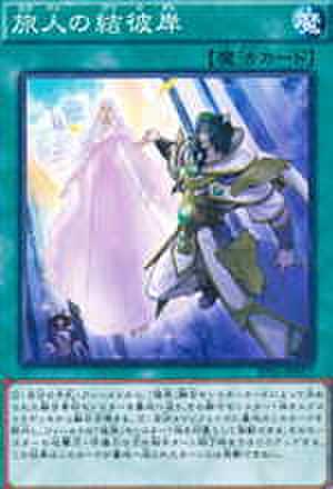 旅人の結彼岸 N [EP15]