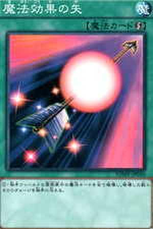 魔法効果の矢 N [SDMY-JP030]