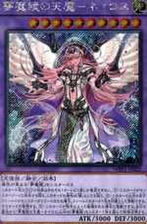 夢魔鏡の天魔-ネイロス SCR [WPP1-JP022]【海外版イラスト】