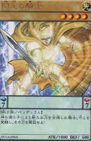 閃光の騎士 R [DUEA]