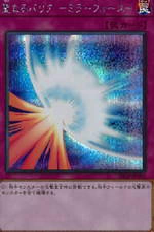 聖なるバリア -ミラーフォース- SCR [20CP-JPT01]