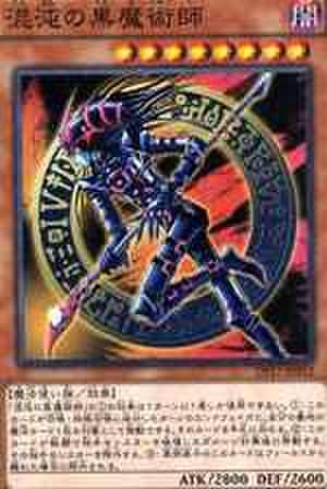 混沌の黒魔術師 SR [DP17-JP012]