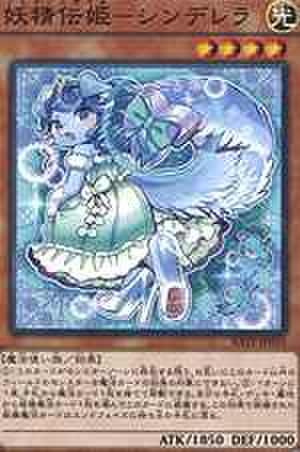妖精伝姫-シンデレラ N [SD39-JP012]
