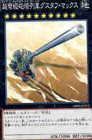 超弩級砲塔列車グスタフ・マックス N [GS06]
