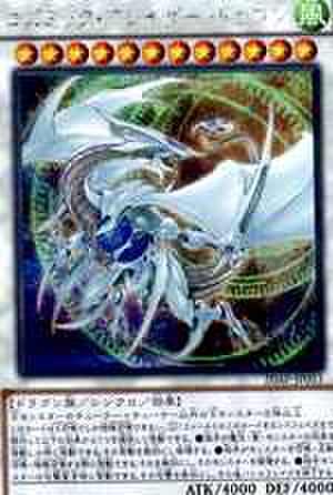コズミック・ブレイザー・ドラゴン SCR [20AP-JP051]