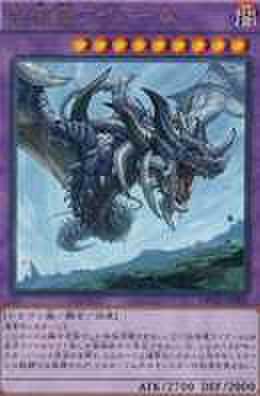 始祖竜ワイアーム SR [18SP-JP206]