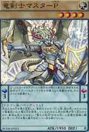 竜剣士マスターP SR [BOSH]