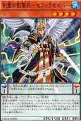 剣聖の影霊衣-セフィラセイバー N [CROS-JP026]