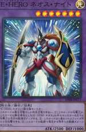 E・HERO ネオス・ナイト SCR [20TH-JPC77]