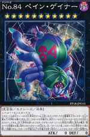No.84 ペイン・ゲイナー SCR [PP18]