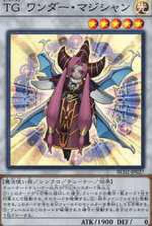 TG ワンダー・マジシャン SR [RC02-JP027]