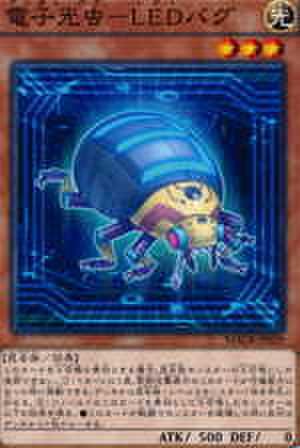 電子光虫-LEDバグ N [MACR-JP029]