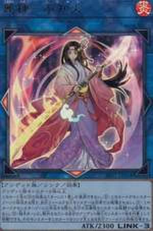 麗神−不知火 UR [SAST-JP054]