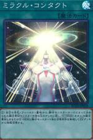 ミラクル・コンタクト SR [RC02-JP038]