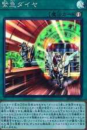 緊急ダイヤ SR [DP21-JP037]