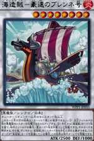 海造賊-豪速のブレンネ号 R [WPP1-JP035]