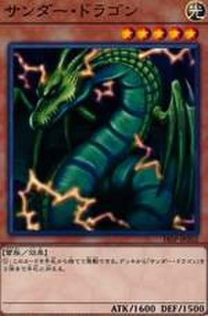 サンダー・ドラゴン N [18SP-JP202]
