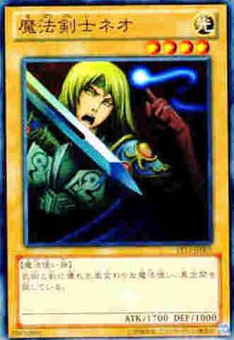 魔法剣士ネオ N [ST13]