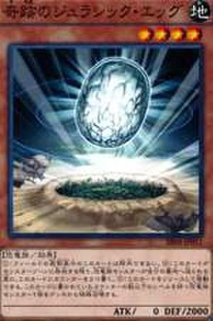 奇跡のジュラシック・エッグ N [SR04-JP011]