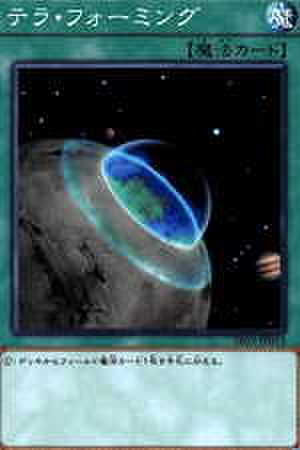 テラ・フォーミング  N [SD25-JP024]