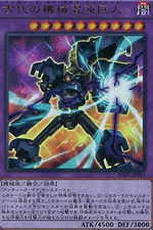 古代の機械混沌巨人 UR [RATE-JP041]