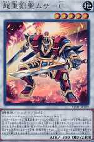 超重剣聖ムサ-C UR [VJMP-JP109]