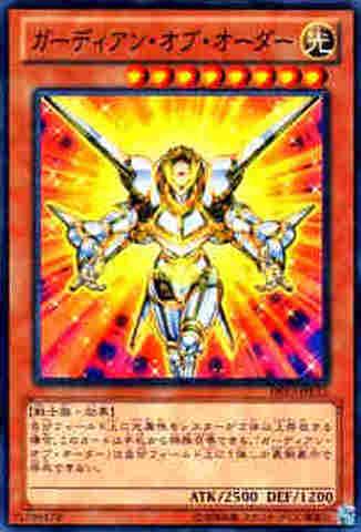 ガーディアン・オブ・オーダー N [DS13-L]