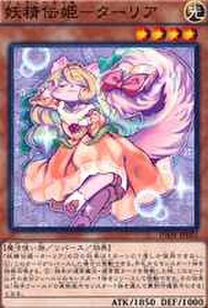 妖精伝姫-ターリア N [SD39-JP011]