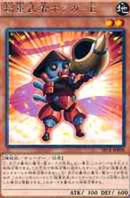 超重武者ホラガ-E R [SECE]