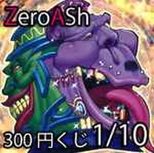 遊戯王「ZeroAsh 1/10くじ」 1回300円