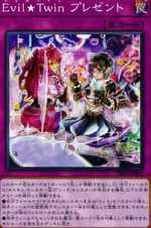 Evil★Twin プレゼント N [DBGI-JP023]