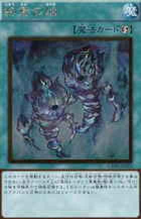 終焉の焔 GR [GS03]