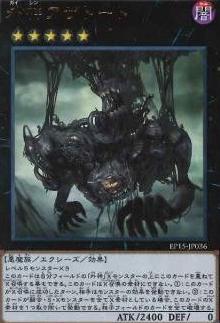 外神アザトート UR [EP15-JP036]