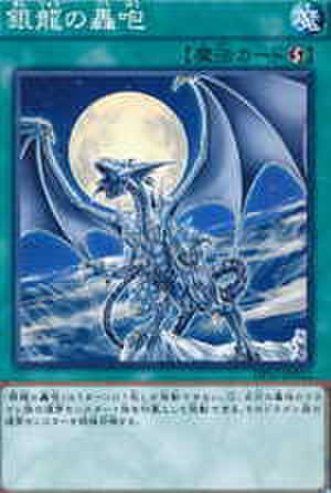 銀龍の轟咆 R [SD25-JP021]