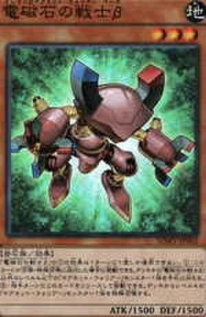 電磁石の戦士β SR [SDMY-JP002]