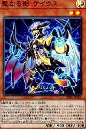 聖なる影 ケイウス SR [SD37-JP001]