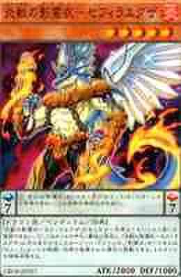 炎獣の影霊衣-セフィラエグザ N [CROS-JP027]