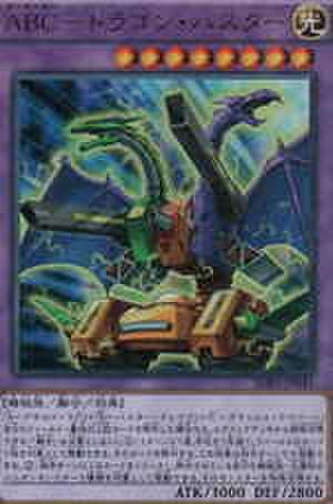 ABC-ドラゴン・バスター UR [SDKS-JP041]【特価品C】