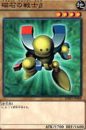 磁石の戦士β N [SDMY-JP008]