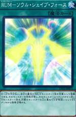 RUM-ソウル・シェイブ・フォース N [LVP2-JP075]