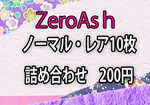 遊戯王「ノーマル・レア詰め合わせ10枚」 200円
