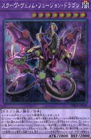 スターヴ・ヴェノム・フュージョン・ドラゴン EX-SCR [DBLE-JPS04]