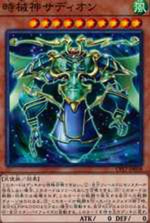 時械神サディオン N [CP17-JP038]
